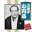 落語名人会 三遊亭小円馬/三遊亭小円馬