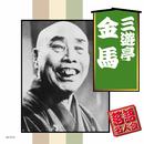 落語名人会 三遊亭金馬/三遊亭金馬