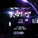 村雨 -MURASAME-/Ecthelion