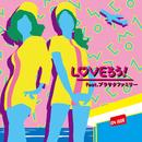 LOVEろう! (feat. ブラサタファミリー)/澤内早苗