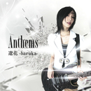 Anthems/遼花 -haruka-