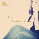Goodbye to this love.../永恵