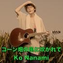 コーン畑の風に吹かれて/Ko Nanami