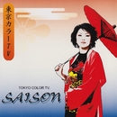 SAISON/東京カラーTV.