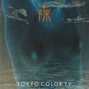 裸<la>/東京カラーTV.
