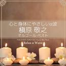 心と身体にやさしいα波 ~ 槇原敬之 オルゴール・ベスト/Relax α Wave