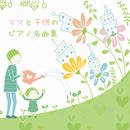 ママと子供のピアノ名曲集 -クラシック-/Natural Healing