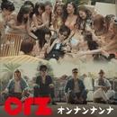 オンナンナンナ/orz