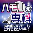 ハモリま専科 vol.1/ハモリオールスターズ