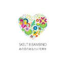 あの日のあなたに花束を/SKELT 8 BAMBINO