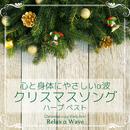 心と身体にやさしいα波 ~ クリスマスソング ハープ・ベスト/Relax α Wave