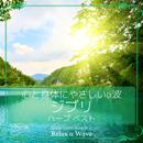 心と身体にやさしいα波 ~ ジブリ ハープ・ベスト/Relax α Wave