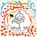 恋は魔術師 (El Amor Brujo)/細川夏子