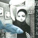 揺ラシツヅケル/COWPERS
