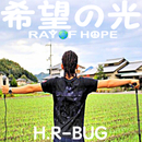 希望の光 -RAY OF HOPE-/H.R-BUG