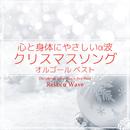 心と身体にやさしいα波 ~ クリスマスソング オルゴール・ベスト/Relax α Wave