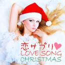 恋サプリ LOVE SONG ~クリスマス・カフェ~/Sweet Lover Singers