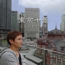 東京十景/ミドリカワ書房