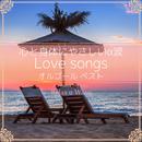 心と身体にやさしいα波 ~ Love songs オルゴール・ベスト/Relax α Wave
