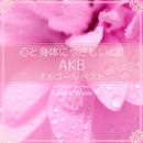 心と身体にやさしいα波 ~ AKB オルゴール・ベスト/Relax α Wave