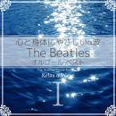 心と身体にやさしいα波 ~ The Beatles オルゴール・ベスト/Relax α Wave