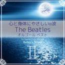 心と身体にやさしいα波 ~ The Beatles オルゴール・ベスト2/Relax α Wave