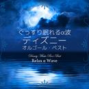 ぐっすり眠れるα波 ~ ディズニー オルゴール・ベスト/Relax α Wave