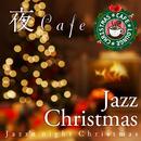 夜 Cafe~特選・クリスマスに聴きたい・BGM JAZZ/Cafe lounge Christmas