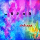つるがまう/alohaaa