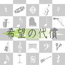 希望の代償/GUMI
