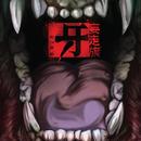 牙/妄走族