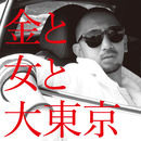 金と女と大東京/三島