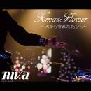 X'mas Flower ~天から零れた花びら~/RIVa