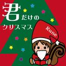 君だけのクリスマス/Rune