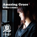 Amazing Grace/宇徳敬子
