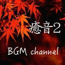 癒音2/BGM channel
