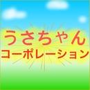 うさちゃんコーポレーション/うさちゃんコーポレーション