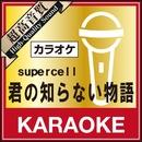 君の知らない物語(カラオケ)/カラオケボーイ