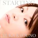 STARTING/響野ユカ