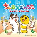 ちんあなごのうたコンプリートアルバム/渡部絢也 & いせきあい