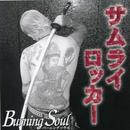 サムライロッカー/BURNING SOUL