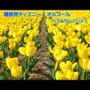 睡眠用ディズニー・オルゴール ベストセレクション/浜崎 vs 浜崎