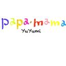 papa・mama/ゆゆ美
