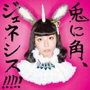 兎に角、ジェネシス!!!!!/MAAKIII