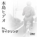 Re_サイクリング/本島ヒデオ