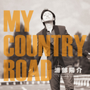 MY COUNTRY ROAD/浦部陽介