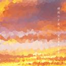 帰路の夕焼け (feat. NERA)/篠笛奏者 佐藤和哉
