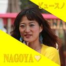 NAGOYA/ビュースノ