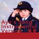美音 Aya's Song Instrumental Version/彩ショル