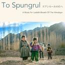 To Spungrul / スプンルールの丘へ/YUSUKE MIYATA